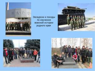 Экскурсии и походы по изучению военной истории родного края