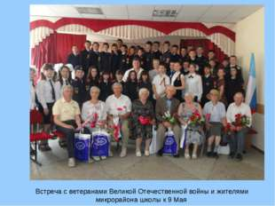 Встреча с ветеранами Великой Отечественной войны и жителями микрорайона школы