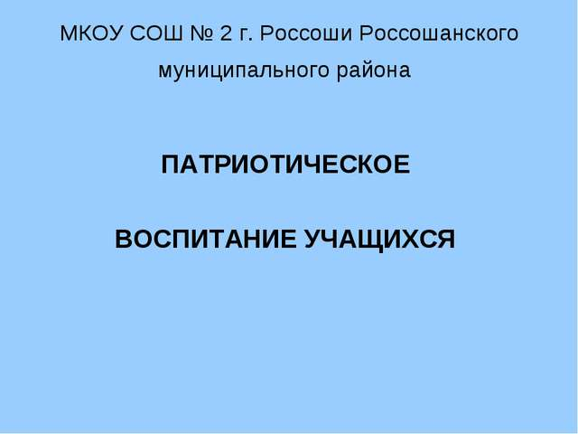 МКОУ СОШ № 2 г. Россоши Россошанского муниципального района ПАТРИОТИЧЕСКОЕ ВО...