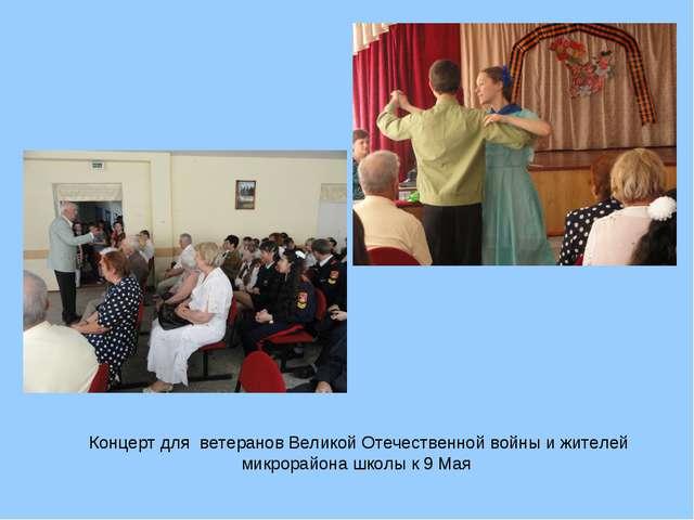 Концерт для ветеранов Великой Отечественной войны и жителей микрорайона школы...