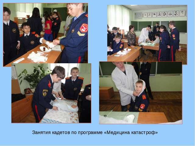 Занятия кадетов по программе «Медицина катастроф»