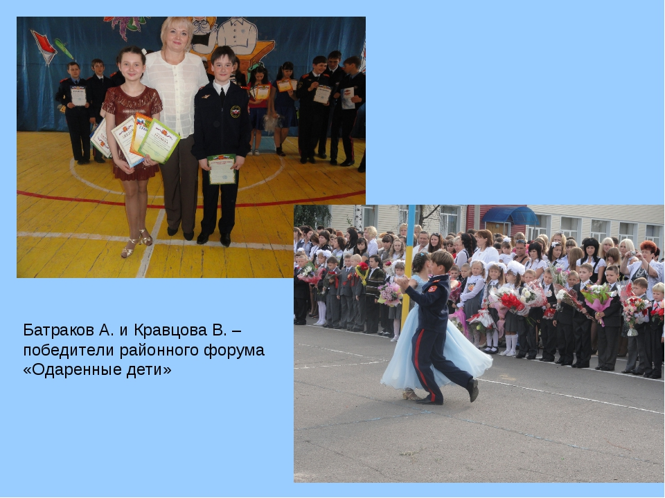 Батраков А. и Кравцова В. – победители районного форума «Одаренные дети»