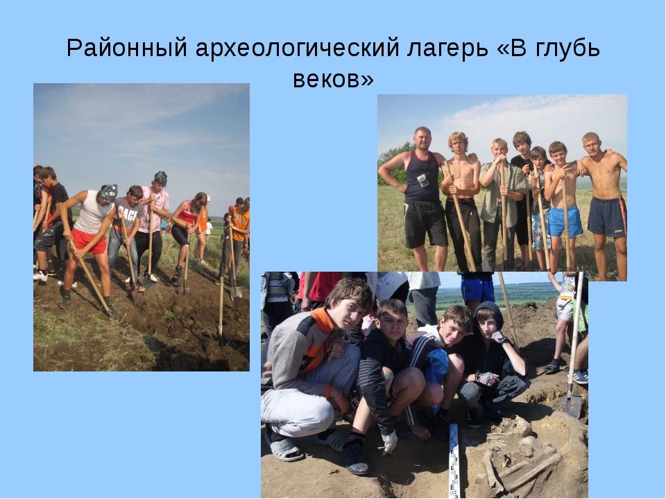 Районный археологический лагерь «В глубь веков»