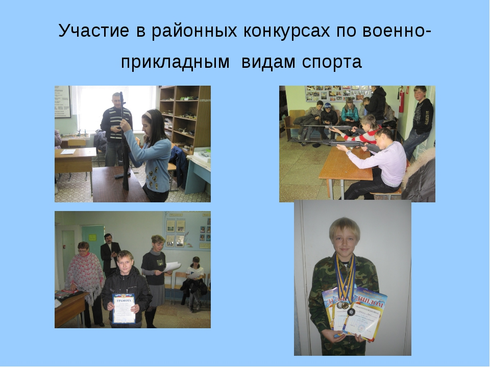 Участие в районных конкурсах по военно-прикладным видам спорта