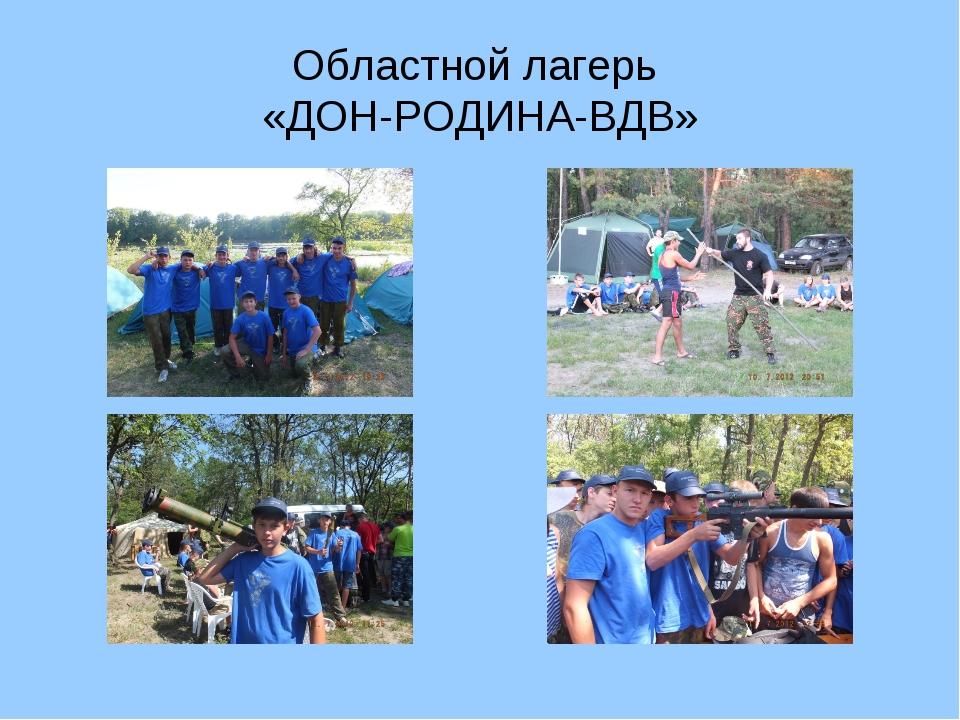 Областной лагерь «ДОН-РОДИНА-ВДВ»