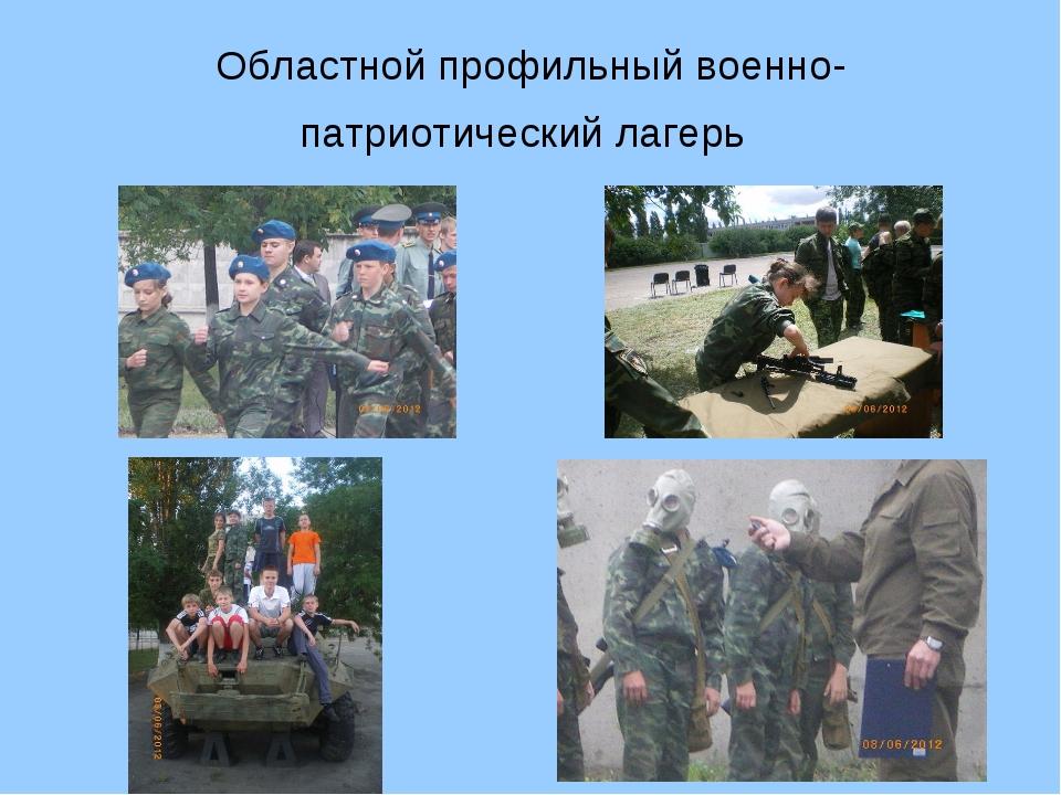 Областной профильный военно-патриотический лагерь