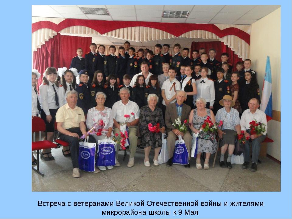 Встреча с ветеранами Великой Отечественной войны и жителями микрорайона школы...