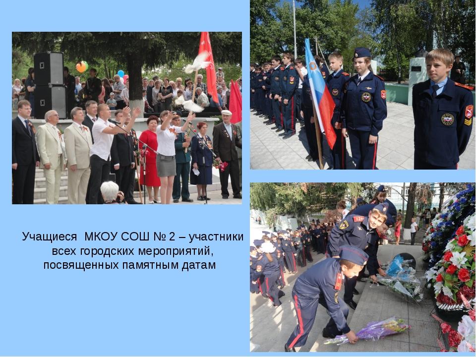 Учащиеся МКОУ СОШ № 2 – участники всех городских мероприятий, посвященных пам...