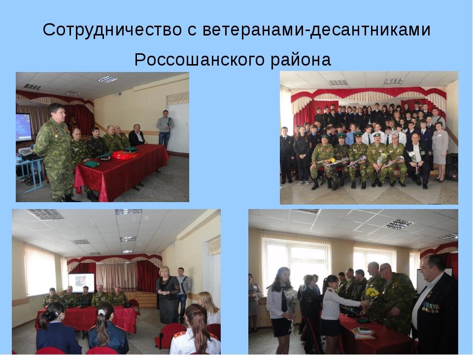 Сотрудничество с ветеранами-десантниками Россошанского района