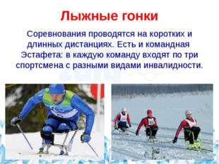 Лыжные гонки Соревнования проводятся на коротких и длинных дистанциях. Есть