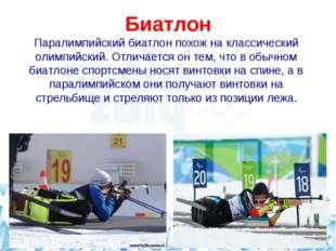 Биатлон Паралимпийский биатлон похож на классический олимпийский. Отличается