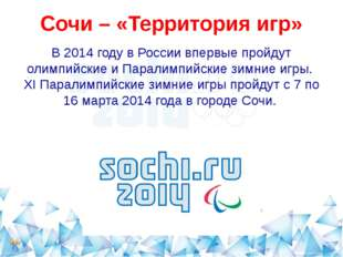 Сочи – «Территория игр» В 2014 году в России впервые пройдут олимпийские и П