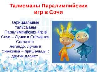 Талисманы Паралимпийских игр в Сочи Официальные талисманы Паралимпийских игр