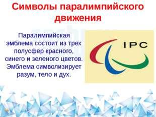 Символы паралимпийского движения Паралимпийская эмблема состоит из трех полу