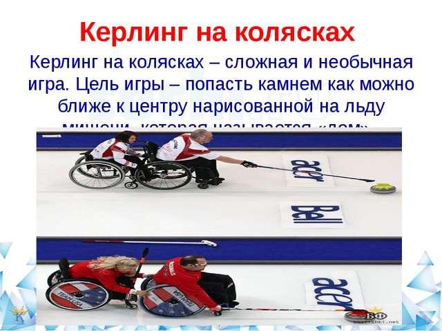 Презентация по физической культуре на тему quot Паралимпийские  Керлинг на колясках Керлинг на колясках сложная и необычная игра Цель игр
