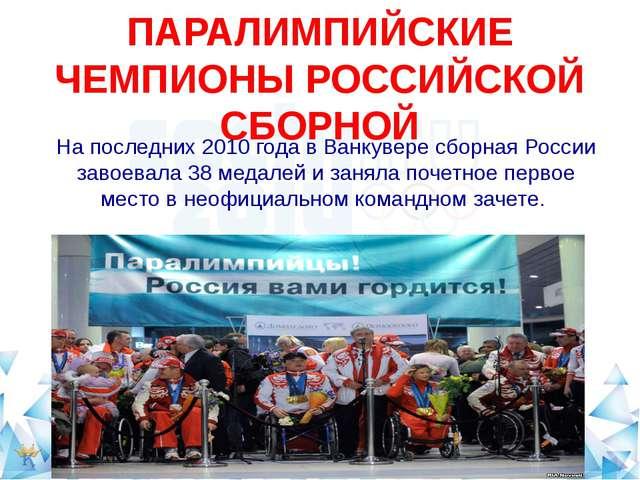 ПАРАЛИМПИЙСКИЕ ЧЕМПИОНЫ РОССИЙСКОЙ СБОРНОЙ На последних 2010 года в Ванкувер...