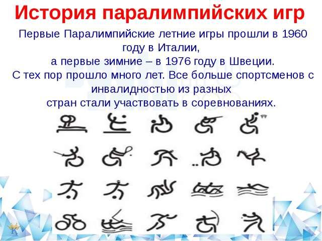 Презентация по физической культуре на тему quot Паралимпийские  История паралимпийских игр Первые Паралимпийские летние игры прошли в 1960 г