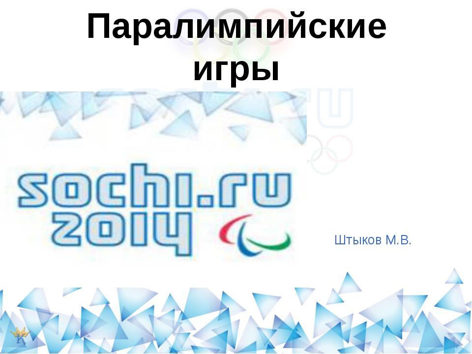 Штыков М.В. Паралимпийские игры