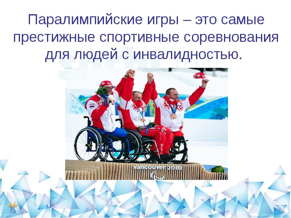 Паралимпийские игры – это самые престижные спортивные соревнования для людей...