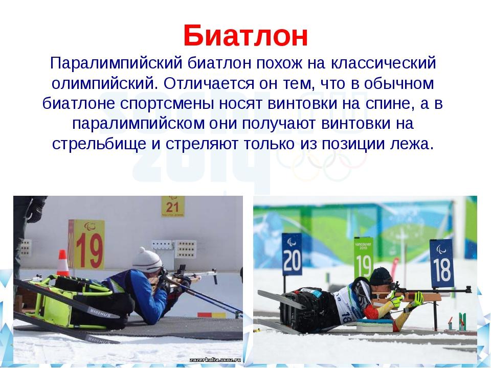 Биатлон Паралимпийский биатлон похож на классический олимпийский. Отличается...