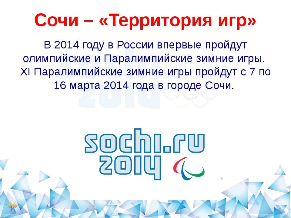 Сочи – «Территория игр» В 2014 году в России впервые пройдут олимпийские и П...