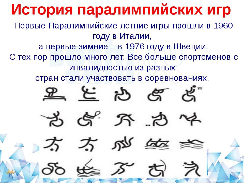 История паралимпийских игр Первые Паралимпийские летние игры прошли в 1960 г...