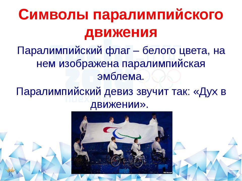 Символы паралимпийского движения Паралимпийский флаг – белого цвета, на нем и...
