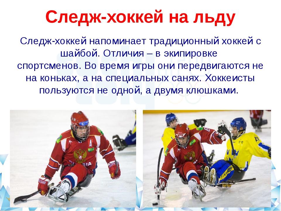 Следж-хоккей на льду Следж-хоккей напоминает традиционный хоккей с шайбой. О...