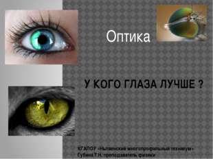 Оптика У КОГО ГЛАЗА ЛУЧШЕ ? КГАПОУ «Нытвенский многопрофильный техникум» Губи