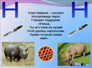 Спек Нафаня – носорог Носорожице пирог Говорит подружке: «Нюша, Ты его пока н