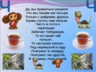 Часто в гости к черепашке Забегает Чебурашка. То из чашек чай попьют, То част