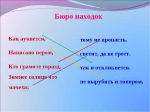 Бюро находок Как аукнется, Написано пером, Кто грамоте горазд, Зимнее солнце