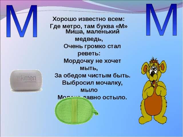Миша, маленький медведь, Очень громко стал реветь: Мордочку не хочет мыть, За...