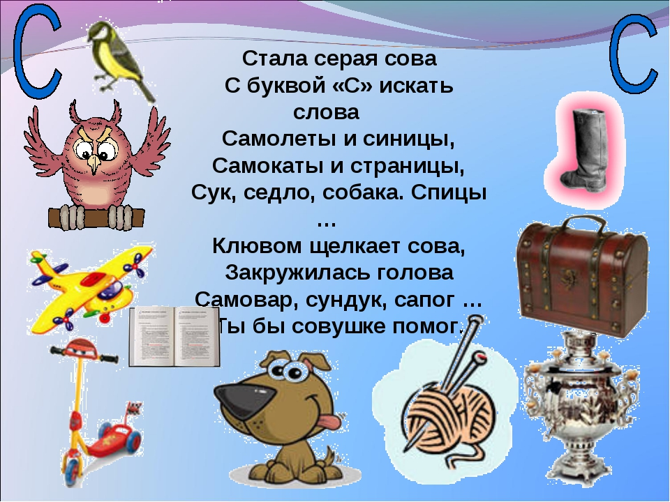 Стала серая сова С буквой «С» искать слова Самолеты и синицы, Самокаты и стра...