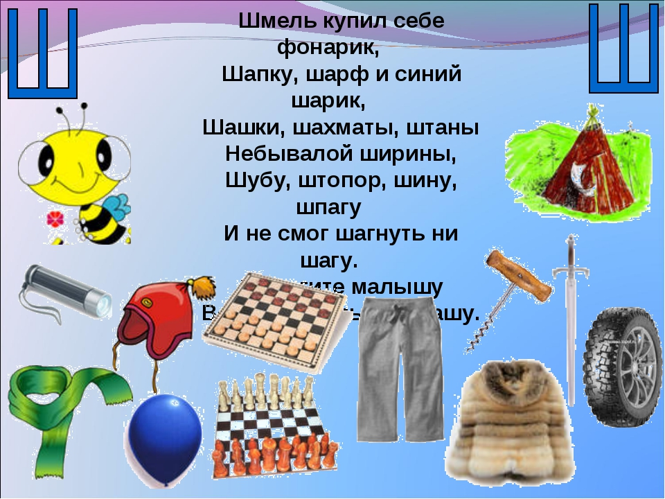 Шмель купил себе фонарик, Шапку, шарф и синий шарик, Шашки, шахматы, штаны Не...
