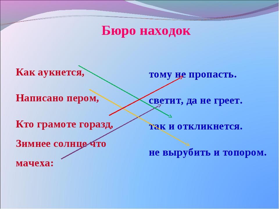 Бюро находок Как аукнется, Написано пером, Кто грамоте горазд, Зимнее солнце...