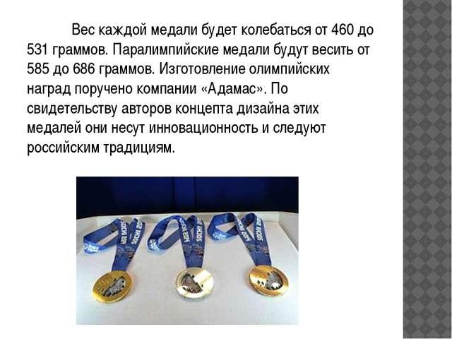 Вес каждой медали будет колебаться от 460 до 531 граммов. Паралимпийские ме...