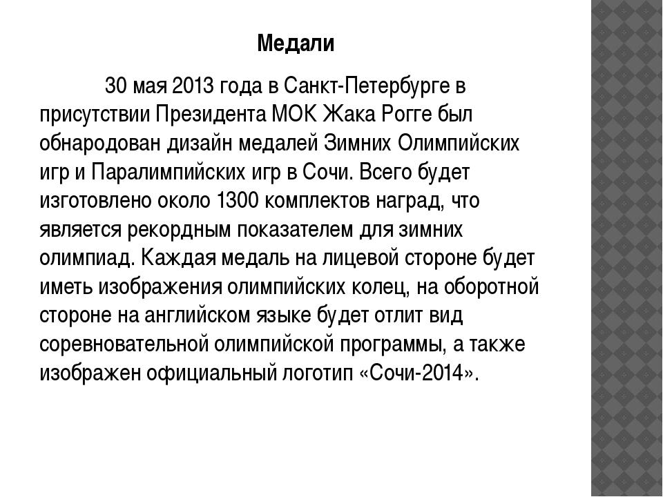 Медали 30 мая 2013 года в Санкт-Петербурге в присутствии Президента МОК Жак...