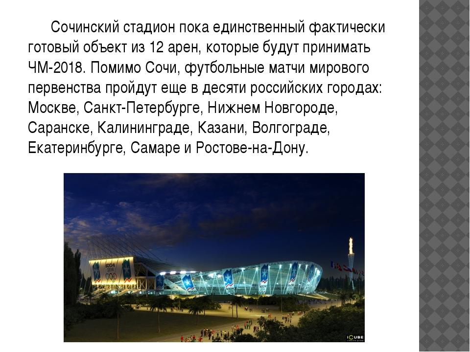 Сочинский стадион пока единственный фактически готовый объект из 12 арен, к...