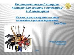 Инструментальный концерт. Концерт для скрипки с оркестром А.И.Хачатуряна Из в