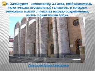 А.И. Хачатурян – композитор XX века, представитель того пласта музыкальной ку