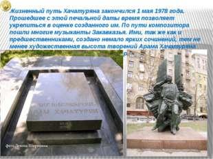 Жизненный путь Хачатуряна закончился 1 мая 1978 года. Прошедшее с этой печаль