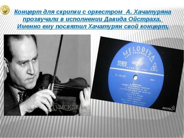 Концерт для скрипки с оркестром А. Хачатуряна прозвучали в исполнении Давида...