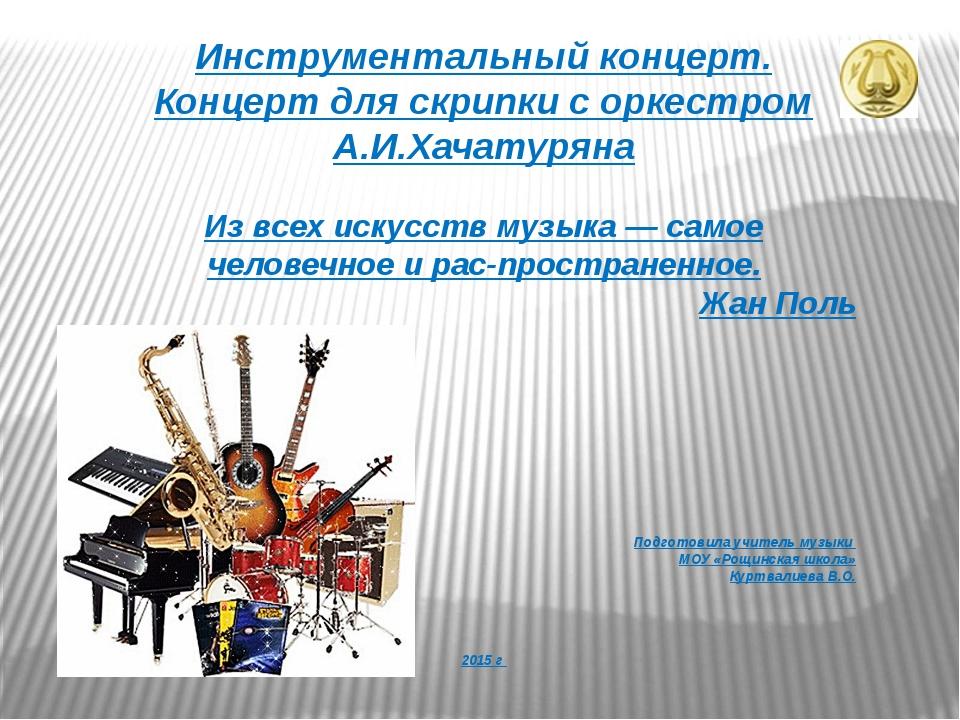 Инструментальный концерт. Концерт для скрипки с оркестром А.И.Хачатуряна Из в...