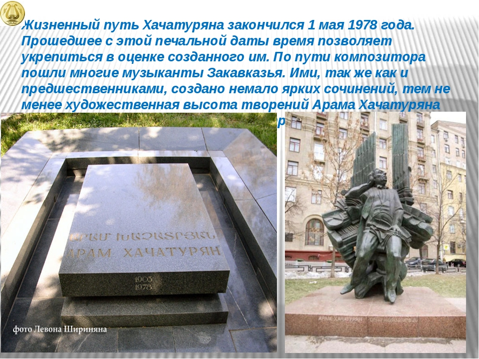 Жизненный путь Хачатуряна закончился 1 мая 1978 года. Прошедшее с этой печаль...