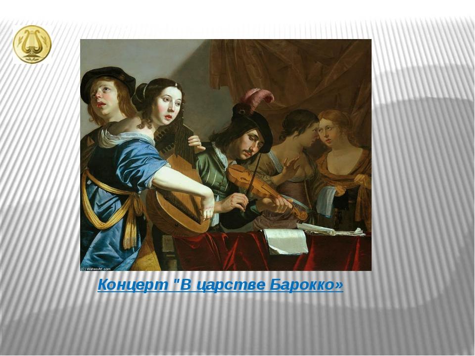"""Концерт """"В царстве Барокко»"""