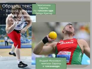 Чемпионка Европы потолканиюядраХайди Кригер Андрей Михневич - чемпион Евро