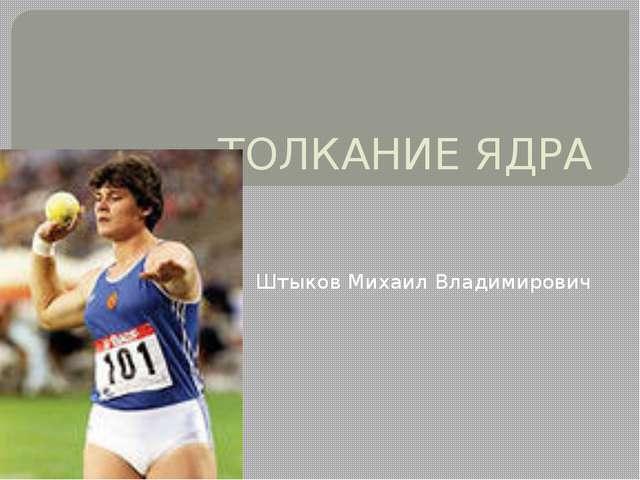 ТОЛКАНИЕ ЯДРА Штыков Михаил Владимирович