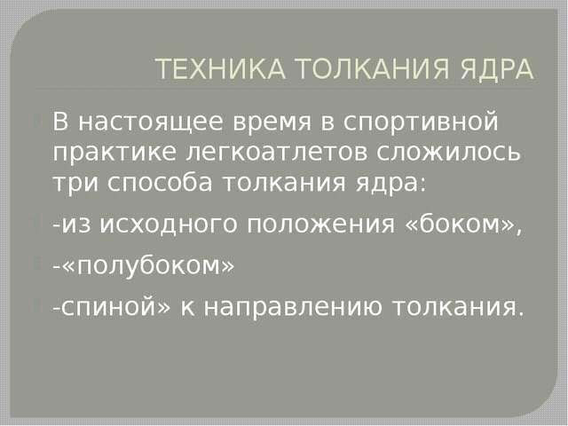 ТЕХНИКА ТОЛКАНИЯ ЯДРА В настоящее время в спортивной практике легкоатлетов сл...