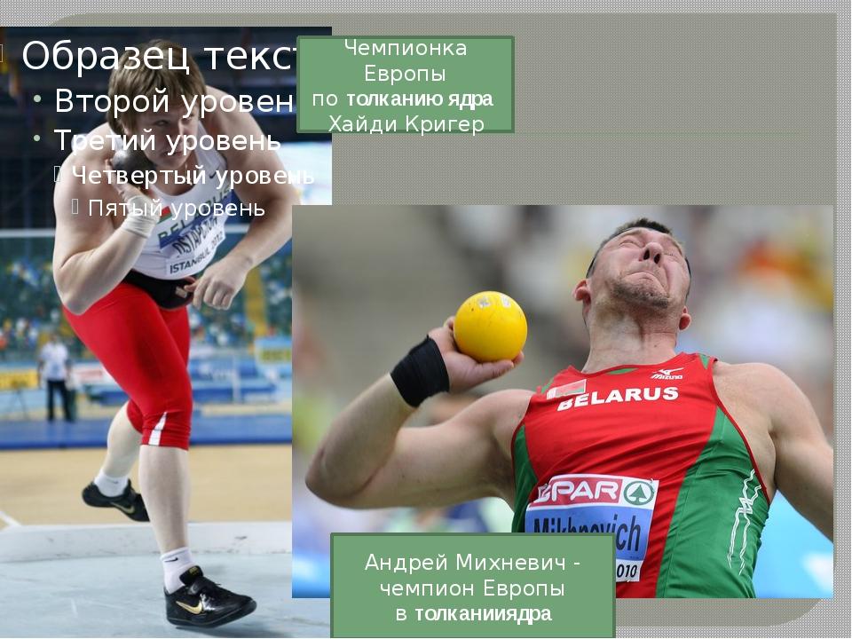 Чемпионка Европы потолканиюядраХайди Кригер Андрей Михневич - чемпион Евро...